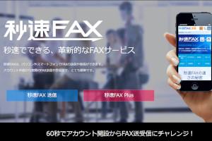 インターネットfax ナンバーポータビリティ